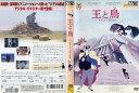 (日焼け)[DVDアニメ]三鷹の森ジブリ美術館ライブラリー 王と鳥 Le Roi et L'Oiseau [字幕]/中古DVD【中古】