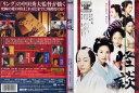 (日焼け)[DVD邦]怪談 [尾上菊之助](2007年)/中古DVD[ホラー/怪談]【中古】【P5倍♪9/19(木)20時〜9/24(火)10時迄】