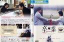 (日焼け)[DVD邦]卒業/中古DVD[内山理名/堤真一/ 夏川結衣]【中古】【ポイント10倍♪8/3-20時〜8/20-10時迄】