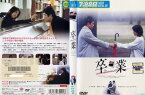 (日焼け)[DVD邦]卒業/中古DVD[内山理名/堤真一/ 夏川結衣]【中古】