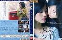 [DVD邦]東京少年 TOKYO BOY [堀北真希]/中古...