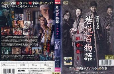 【レンタルアップ中古DVD】[DVD]巷説百物語 狐者異/中古DVD