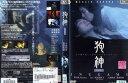 (日焼け)[DVD邦]狗神 特別版 いぬがみ[主演:天海祐希...