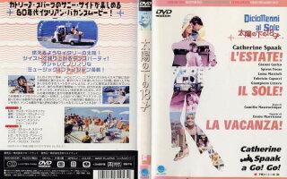 (日焼け)[DVD洋]太陽の下の18才[字幕]/中古DVD【中古】