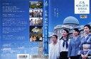 [DVD邦]広島 昭和20年8月6日 完全版 [松たか子/加...
