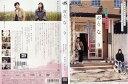 [DVD邦]おと な り おとなり [岡田准一/麻生久美子]/中古DVD【中古】
