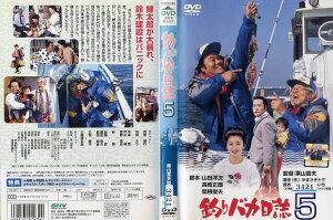 【ポイント10倍!!9月限定】【レンタルアップ中古DVD】[DVD]釣りバカ日誌5/中古DVD
