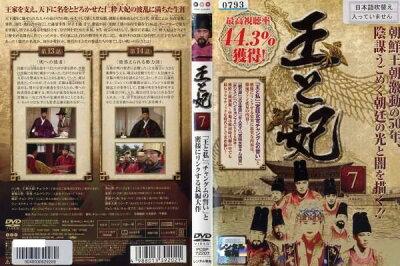 【レンタルアップ中古DVD】[DVD]王と妃 第7巻 [字幕]/中古DVD
