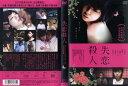 [DVD邦]失恋殺人 [宮地真緒]/中古DVD【中古】