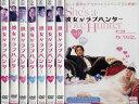 【レンタルアップ中古DVD】彼女がラブハンター 1〜8 (全8枚)(全巻セットDVD)/中古DVD
