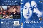 (日焼け)[DVD邦]冷静と情熱のあいだ/中古DVD【中古】