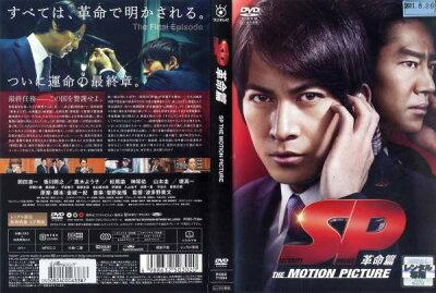 【レンタルアップ中古DVD】[DVD]SP エスピー 革命篇 SP THE MOTION PICTURE/中古DVD