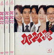 (日焼け)バツ彼 1〜4 (全4枚)(全巻セットDVD)/中古DVD[邦画TVドラマ]【中古】(AN-SH201705)