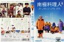 (日焼け)[DVD邦]南極料理人 [監督・脚本:沖田修一×主...