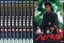 【レンタルアップ中古DVD】八人の英雄 1〜10 (全10枚)(全巻セットDVD) [字幕]/中古DVD