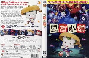 【レンタル中古DVD】【ポイント5倍☆期間限定】[DVDアニメ]豆富小僧/中古DVD