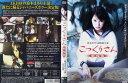 【中古DVDレンタル落】[DVD]こっくりさん 劇場版/中古DVD