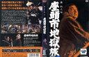(日焼け)【懐かし作品】[DVD邦]座頭市地獄旅[勝新太郎]/中古DVD【中古】【P10倍♪5/29(金)20時〜6/16(火)10時迄】