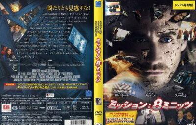 【レンタルアップ中古DVD】ミッション:8ミニッツ|中古DVD
