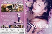 [DVD邦]YOYOCHU★SEXと代々木忠の世界|中古DVD【中古】