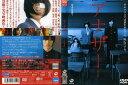 (日焼け)[DVD邦]アナザー Another [山崎賢人/橋本愛]/中古DVD[ホラー/怪談]【中古】