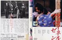 【日本アカデミー賞受賞作品】(日焼け)[DVD邦]ツィゴイネルワイゼン/中古DVD【中古】