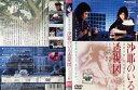 (日焼け)[DVD邦]沙耶のいる透視図 デラックス版 [高樹沙耶]/中古DVD【中古】【P10倍♪3/19(木)20時〜3/31(火)10時迄】