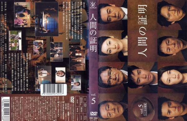[DVD邦]人間の証明 5/中古DVD【中古】(AN-SH201607)