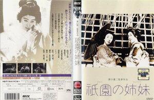 【レンタル中古DVD】[DVD]祇園の姉妹 (1936年) [山田五十鈴/梅村蓉子]/中古DVD