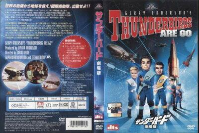 【レンタル中古DVD】[DVD特撮]サンダーバード 劇場版/中古DVD【中古】(AN-SH201512)