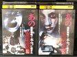 あの撮影現場で本当に起きた恐怖映像 1〜2 (全2枚)(全巻セットDVD) [2010年]/中古DVD[その他/バラエティ]【中古】