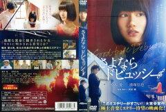 【レンタル中古DVD】【◆ポイント5倍◆3/13・PM23時〜3/18・PM 13時】[DVD邦]さよならドビュッ...