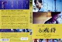 (日焼け)[DVD邦]その夜の侍 [堺雅人/山田孝之/谷村美...