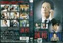 [DVD邦]ドラマW 誘拐 [三上博史/西島秀俊/石坂浩二]...