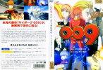 [DVDアニメ]009★RE:CYBORG/中古DVD【中古】(AN-SH201603)