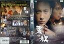 (日焼け)[DVD邦]松本清張ドラマスペシャル 霧の旗 [市川海老蔵]/中古DVD【中古】