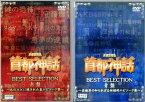 未確認噂話 首都神話 BEST SELECTION 赤盤 青盤 (全2枚)(全巻セットDVD)/中古DVD[その他/バラエティ]【中古】(AN-SH201712)