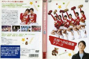 [DVD邦]天国への応援歌★チアーズ/DVD(AN-SH201411)【中古】
