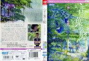 (日焼け)[DVDアニメ]言の葉の庭ことのはのにわ/中古DVD【中古】