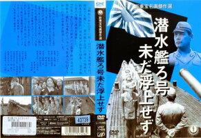 (日焼け)[DVD邦]潜水艦ろ号未だ浮上せず/中古DVD【中古】【ポイント10倍♪8/3-20時〜8/20-10時迄】