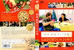 (H)【N】[DVD洋]朝食、昼食、そして夕食★[字幕]/中古DVD【中古】(NEW201504)(AN-SH201605)