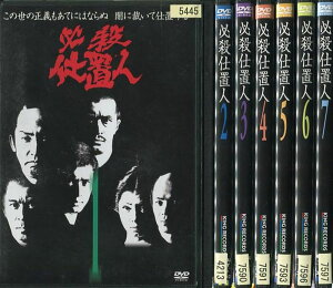 (AA)必殺仕置人 1〜7 (全7枚)(全巻セットDVD) [山崎努]/中古DVD[邦画TVド…