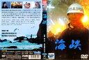 [DVD邦]海峡 [高倉健/吉永小百合]/中古DVD【中古】