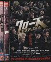(H)クローズZERO セット+クローズEXPLODE エクスプロード 1〜3 (全3枚)(全巻セットDVD) [小栗旬/東出昌大/やべきょうすけ]/中古DVD[邦画TVドラマ]【中古】【ポイント10倍♪7/13-20時〜7/24-10時迄】