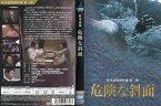 (日焼け)[DVD邦]松本清張傑作選 第二弾 危険な斜面/中古DVD【中古】【P10倍♪10/4(金)20時〜10/16(水)10時迄】