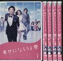 (日焼け)幸せになろうよ 1〜5 (全5枚)(全巻セットDVD) [香取慎吾]/中古DVD[邦画TVドラマ]【中古】