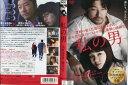 [DVD邦]私の男 [浅野忠信/二階堂ふみ]/中古DVD【中古】