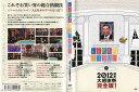 [DVD他]人志松本のすべらない話 2012 歳末 大感謝祭...