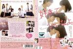 【N】【Y】[DVD邦]好きっていいなよ。/中古DVD[川口春奈/福士蒼汰]【中古】(AN-SH201604)[ZZNEUP]
