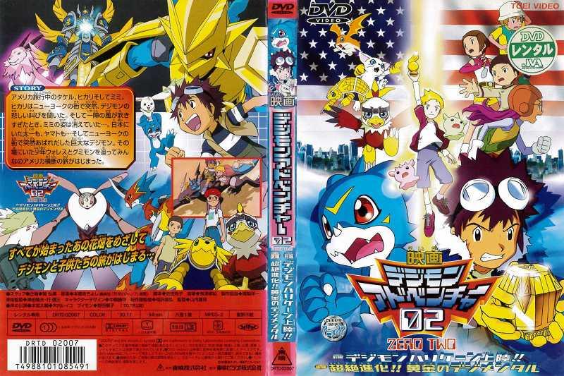 アニメ, 劇場版 DVD 02 DVDP101015()01026()10